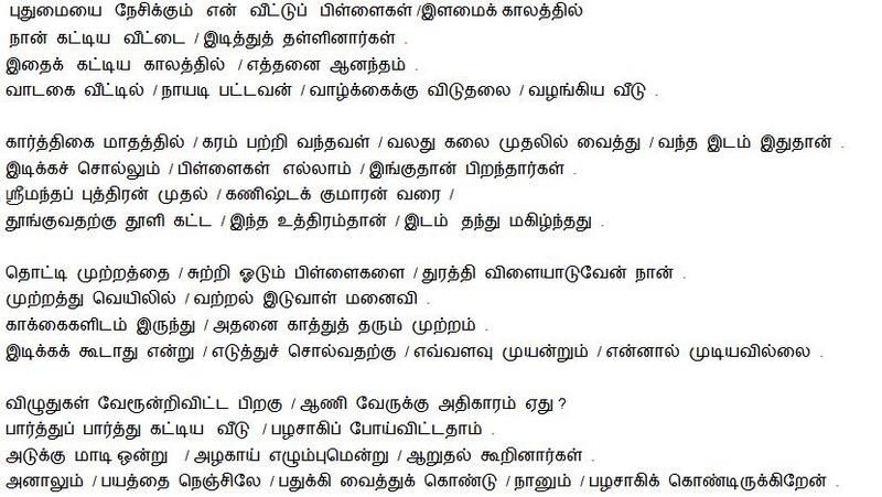 Vairamuthu kavithaigal about mother essay